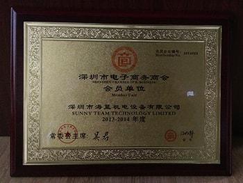 海蓝机电单位认证