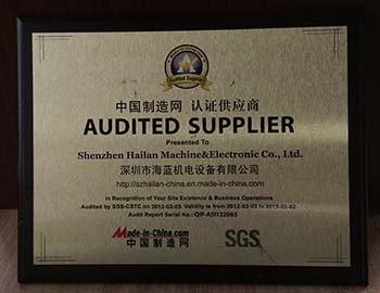 海蓝机电认证证书