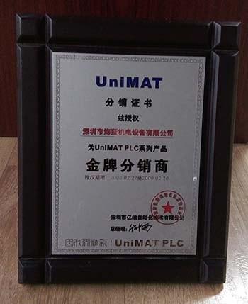 UniMAT分销商