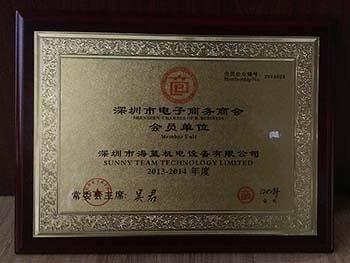 深圳电子商务商会会员单位