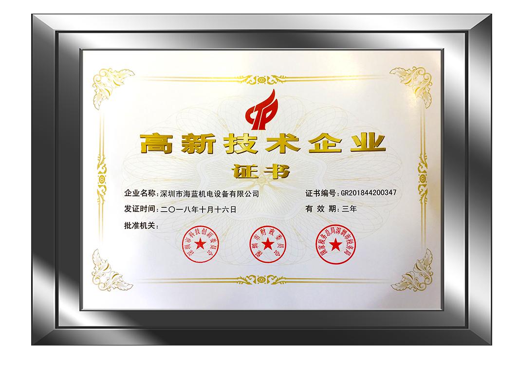 """海蓝机电荣获""""国家高新技术企业""""荣誉称号"""
