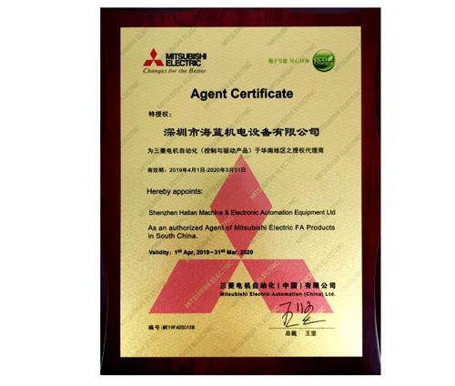 三菱电机自动化代理商「深圳海蓝机电」