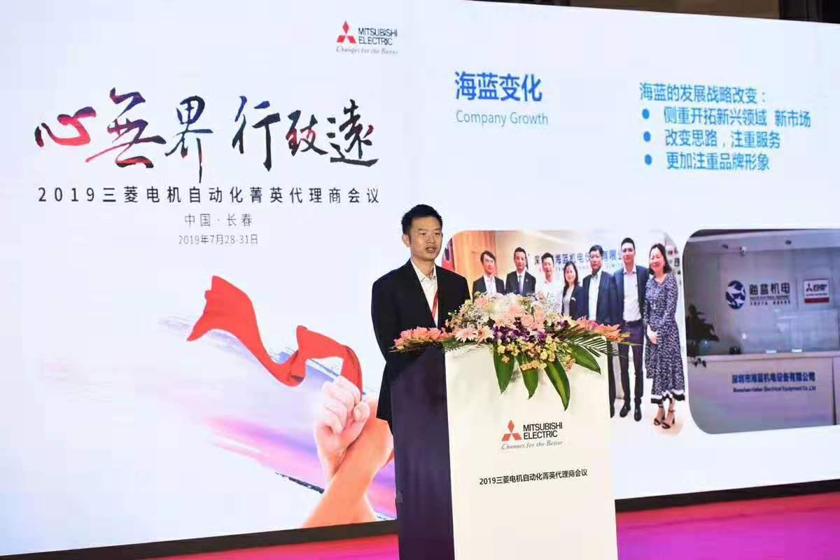 热烈祝贺2019年三菱电机自动化菁英代理商大会取得圆满成功!