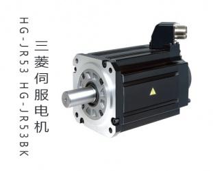 三菱伺服电机HG-JR53BK3K型号