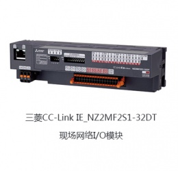 三菱CC-Link IE_NZ2MF2S1-32DT_现场网络I/O模块