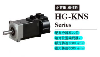 三菱旋转型伺服电机HG-KNS系列型号