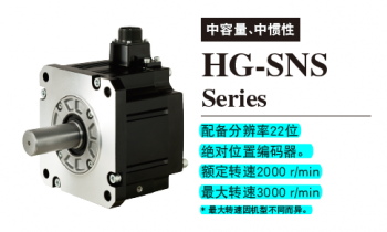 三菱旋转型伺服电机HG-SNS系列型号