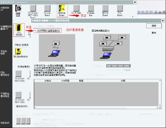 三菱以太网模块fx3u-enet-adp和pc连接设置步骤(图文详解)
