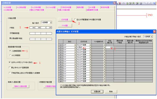 威纶通触摸屏mt8071ie与三菱l02cpu以太网通讯方法