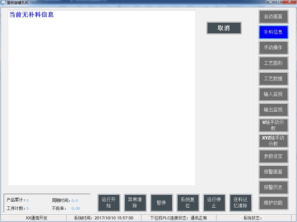 PLC控制软件